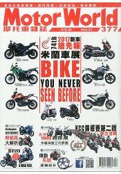 摩托車12月2016第377期