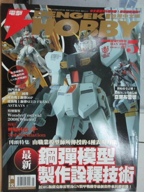 【書寶二手書T1/嗜好_YDM】Dengek hobby_2008/5_最新鋼彈模型製作詮釋技術等