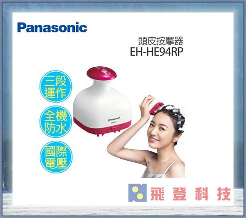 【居家頭皮SPA】Panasonic EH-HE94 頭皮按摩器 疲勞紓壓 拉提頭皮按摩 公司貨 含稅開發票