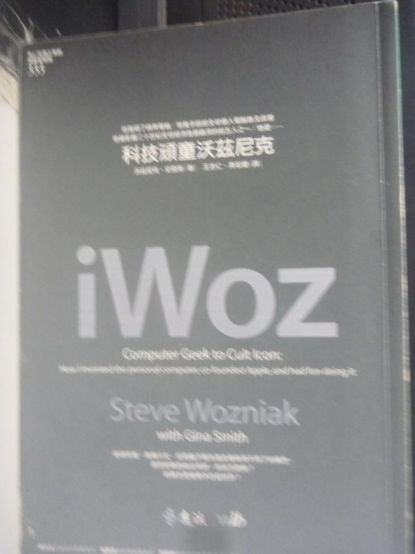 【書寶二手書T2/傳記_LEC】科技頑童沃茲尼克_原價380_王志仁, 沃茲尼克