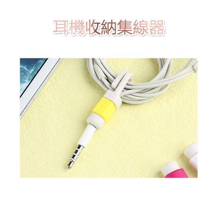 ~斯瑪鋒數位~集線器 捲線器 耳機線套 傳輸線 保護套 充電線 Apple 耳機線專用救星