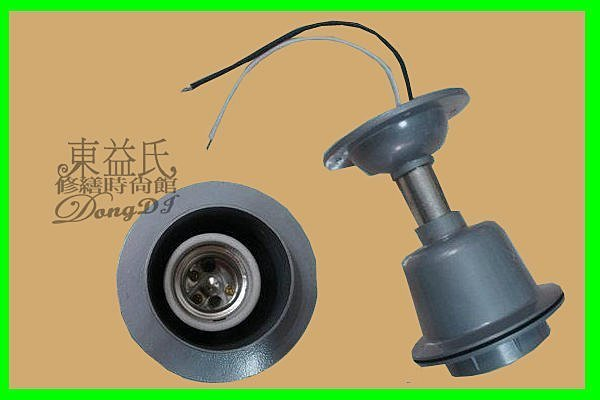 【東益氏】E40 / E27 燈座 燈座 水銀燈泡 大斗笠吸頂燈 另售飛利浦 歐司朗 省電燈泡 LED燈泡