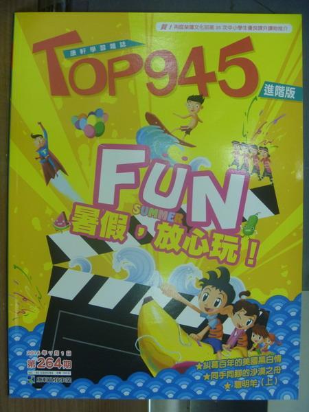 【書寶二手書T1/兒童文學_PBF】Top945(進階版)_264期_Fun暑假放心玩等