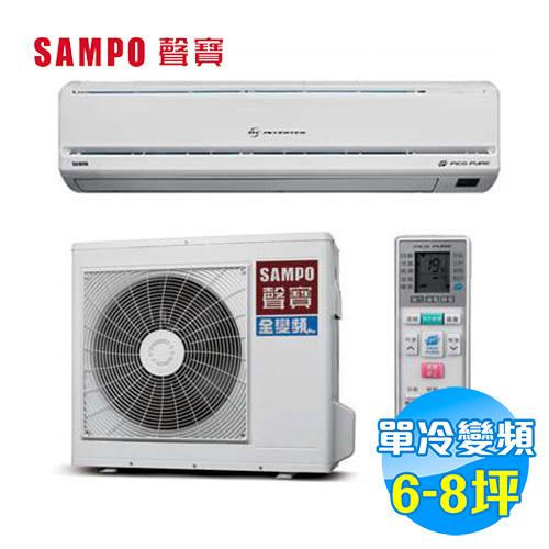 聲寶 SAMPO 單冷變頻 一對一分離式冷氣 頂級PA系列 AU-PA41D / AM-PA41D