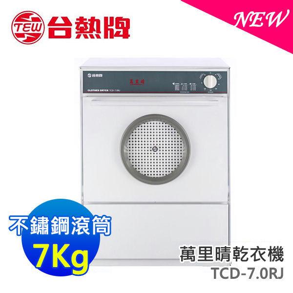 【現貨】台熱牌 7公斤 萬里晴乾衣機 TCD-7.0RJ 免運費