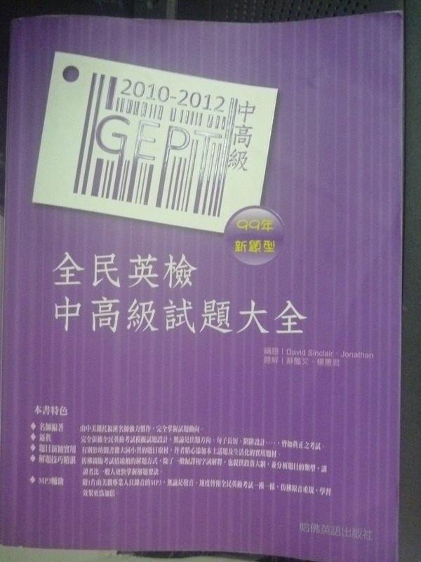 【書寶二手書T2/語言學習_ZBX】2010-2012全民英檢中高級試題大全_蘇豔文_無光碟