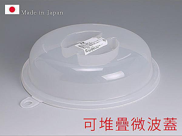 BO雜貨【SV3518】日本製 安全方便 可堆疊微波蓋 微波盒 可微波 微波調理 微波食物