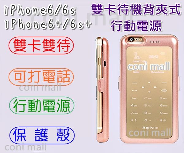 【coni shop】iPhone6s/6s PLUS 雙卡待機無線背夾式行動電源 可通話可收發簡訊可當行動電源 備用機