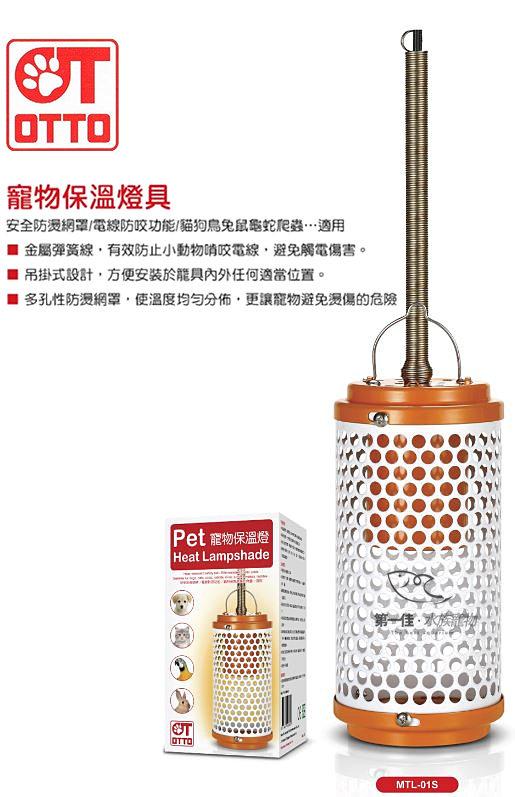 [第一佳水族寵物] 台灣奧圖OTTO 寵物保溫加熱加溫燈具 [S] (鳥、兔、貓、鼠、烏龜、蛇類、兩棲爬蟲適用)
