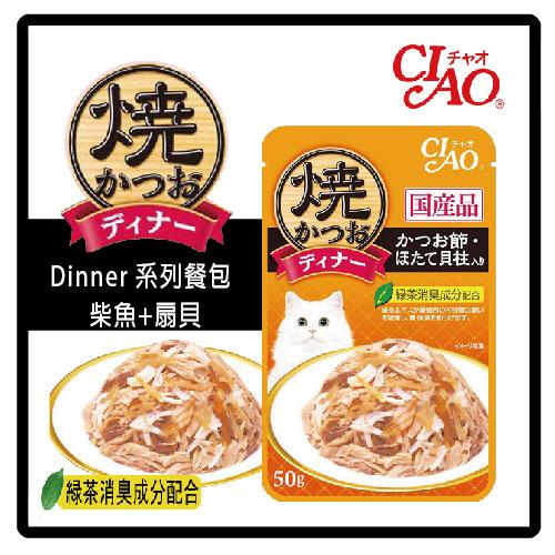【日本直送】CIAO 燒鰹魚-DINNER系列餐包-柴魚+扇貝 50g(IC-231)-42元>(C002G64)