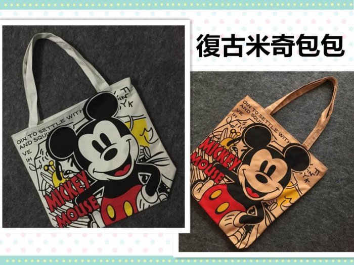 =優生活=迪士尼 米奇 復刻版米奇 復古米奇帆布手提包 購物袋 補習袋 媽媽包 側背包 單肩包