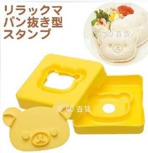 =優生活=日本rilakkuma拉拉熊 懶懶熊 三明治模具 吐司模具 餅乾模具 DIY模具 廚房用品