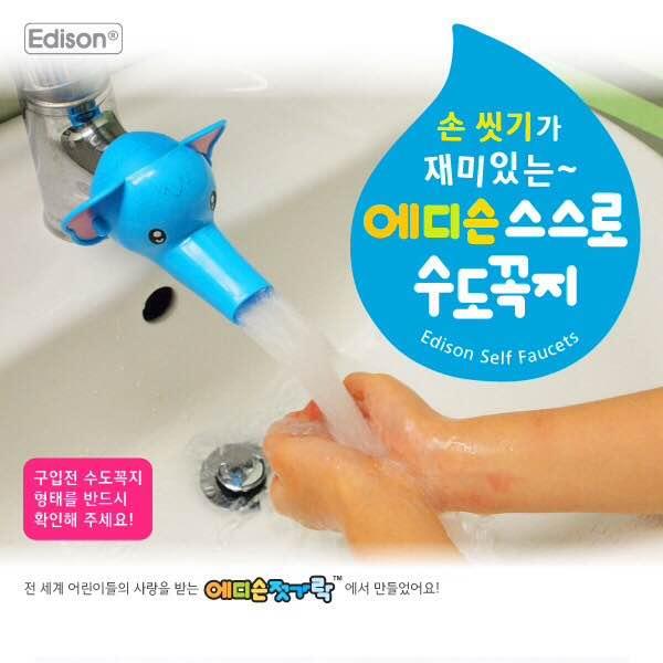 =優生活=韓國Edison幼兒專用水龍頭延伸輔助器 小鴨 海豚 大象 寶寶洗手器