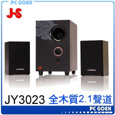 JS 淇譽 JY3023 2.1 聲道 木質多媒體喇叭 ☆pcgoex 軒揚☆