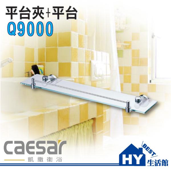 凱撒衛浴配件 Q9000 玻璃平台架 置物板 化妝鏡平台 [區域限制]《HY生活館》水電材料專賣店