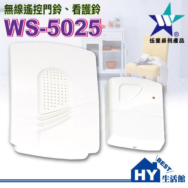 無線遙控電鈴、看護鈴WS-5025《接收器可使用電源或電池 16曲音樂》台灣製《HY生活館》