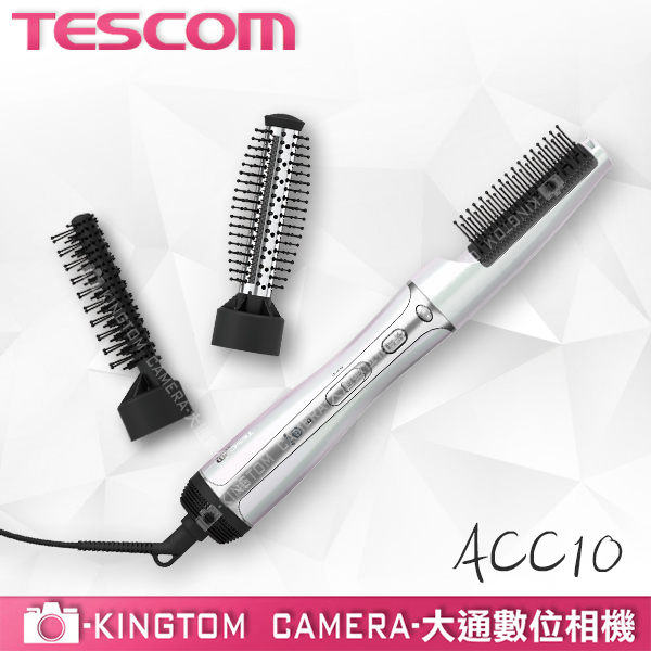 TESCOM ACC10TW俏麗三件式整髮梳 冷風 負離子 假髮可用 附三種捲髮梳 髮梳可水洗 公司貨 分期零利率