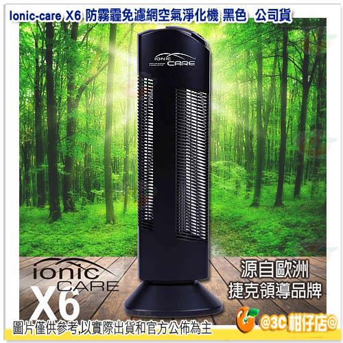 尾牙 禮物 Ionic-care X6 防霧霾免濾網空氣淨化機 空氣清淨機 黑色 公司貨 PM2.5 粉塵過濾值99.84% 免耗材 歐銷售冠軍