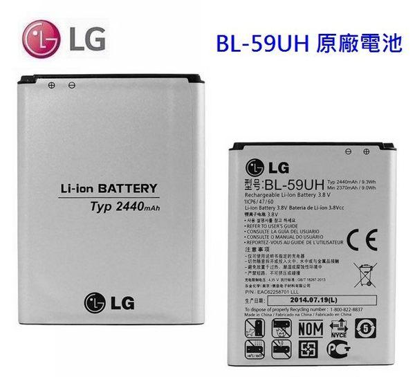 【免運費】【獨家贈品】LG G2 mini D620【BL-59UH】原廠電池 2440mAh