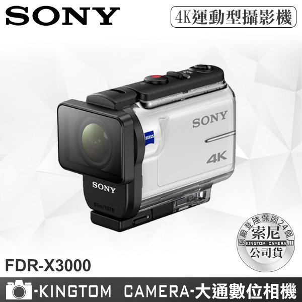 SONY FDR-X3000 4K 運動型攝影機 公司貨 送32G記憶卡+專用電池+專用座充+4大好禮 附防水殼 可深潛達60米