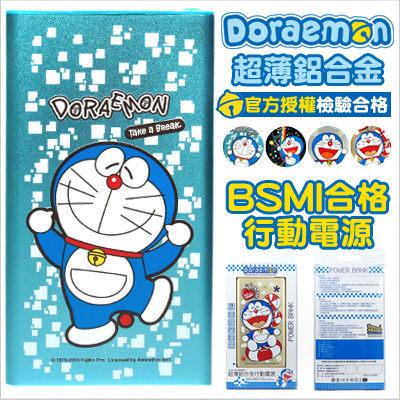 官方授權 哆啦A夢 Doraemon 行動電源 電芯10000mAh 超薄鋁合金 雙USB 充電器 認證【拼圖藍】