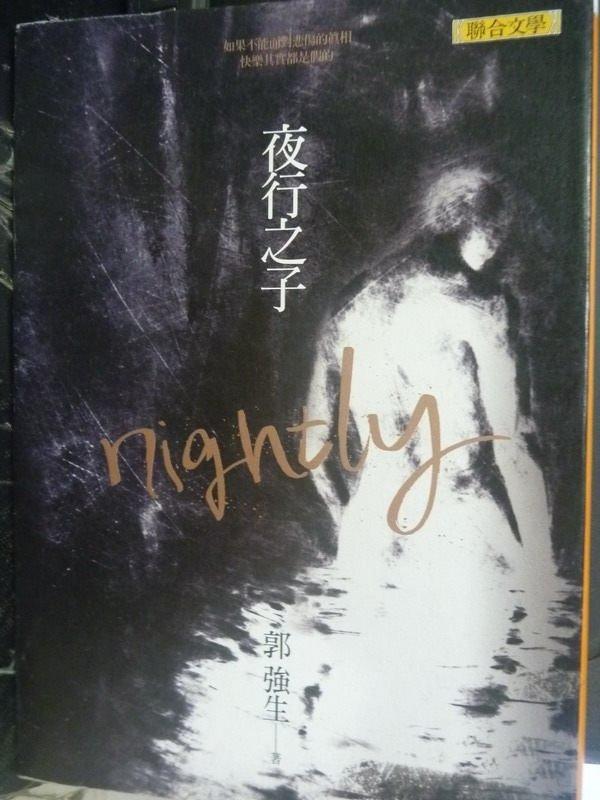 【書寶二手書T5/一般小說_LND】夜行之子_郭強生
