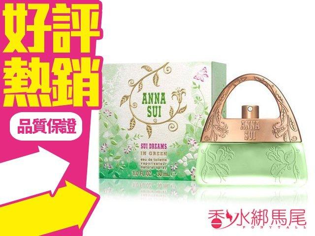 ANNA SUI 安娜蘇 甜蜜夢境 淡香水 茉綠 限量版 香水空瓶分裝 5ML◐香水綁馬尾◐