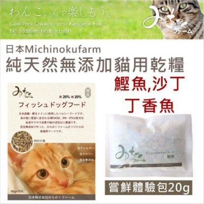 日本Michinokufarm純天然無添加貓用魚肉乾糧-鰹魚,沙丁魚,丁香魚口味 ~嘗鮮體驗包~  Pet's Talk