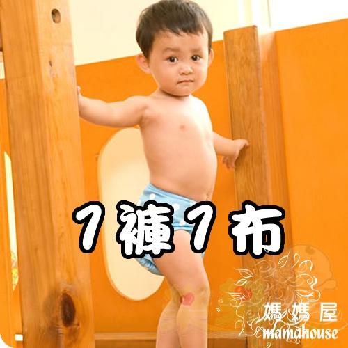 《樂樂環保布尿布大寶寶體驗組.魔鬼沾單一尺寸尿布兜1件+加強型乾爽布尿布1件》 台灣製.NB~XL.從小穿到大