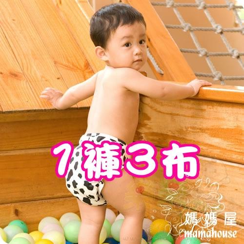 《樂樂環保布尿布體驗組1.魔鬼沾單一尺寸尿布兜1件+一般型乾爽布尿布3件》 台灣製.NB~XL.從小穿到大