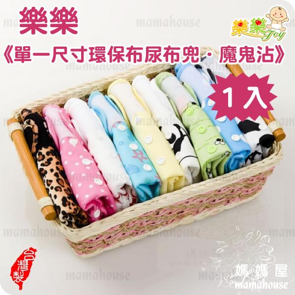 《樂樂環保布尿布兜.魔鬼沾.單一尺寸尿褲兜》  台灣製.NB~XL.從小穿到大