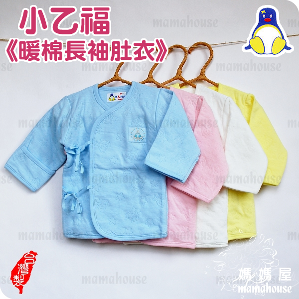 《小乙福557暖棉長袖肚衣》 保暖三層棉、綁帶束袖和尚衣、柔軟細緻、舒適、透氣、吸汗、不起毛球、不含螢光劑