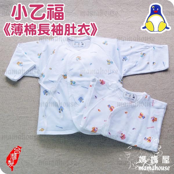 《小乙福577薄棉長袖肚衣》 100%單層薄純棉、綁帶反袖和尚衣、柔軟細緻、舒適、透氣、吸汗、不起毛球、不含螢光劑