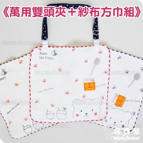 《可調式雙頭夾+和風純棉紗布方巾組》多功能萬用夾&雙星毛巾雙面手帕.圍兜.口水巾