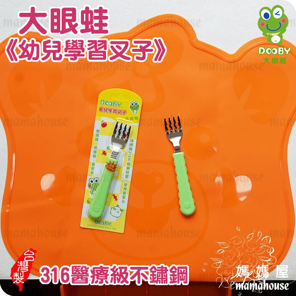 《DOOBY 大眼蛙幼兒學習叉子》316醫療級不鏽鋼.寶寶副食品學習餐具.安全無毒好環保.台灣製造