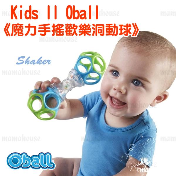 《Kids II Oball 魔力洞動球.手搖歡樂洞動球》洞洞球有聲玩具.細緻柔軟.輕巧抓取.輕便不傷寶寶.瘋靡日本.通過國際CE安全規格認證