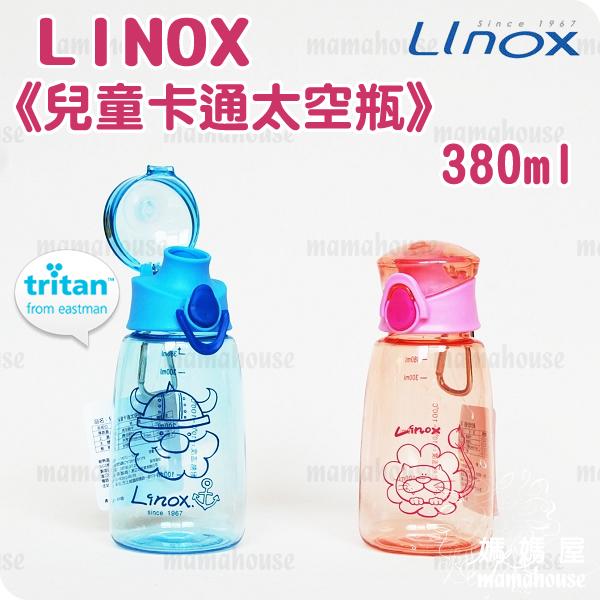 《LINOX 380ml 兒童卡通太空瓶》彈蓋冷水壺隨手瓶運動水壺.美國Tritan材質無雙酚A.單手即可開關
