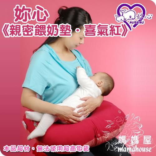 《妳心親密餵奶墊.喜氣紅》  哺乳枕.孕婦枕.學坐枕.U型枕.C型枕.輔助枕.支撐枕.擠乳枕.擠奶枕
