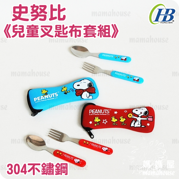 《史努比兒童叉匙布套組》2色可選.304不鏽鋼環保餐具.湯匙叉子潛水布收納袋.好握好拿好沖好洗