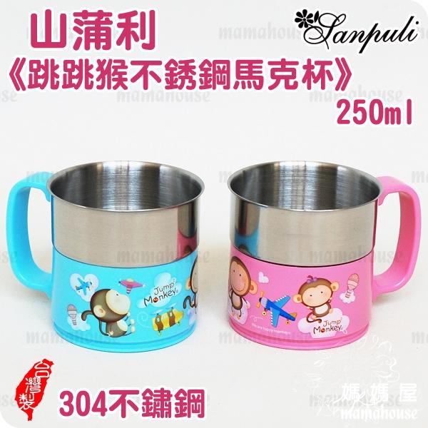 《跳跳猴不銹鋼馬克杯.1入》250ml 2色可選.304不鏽鋼兒童杯MJ-812.台灣製造喝水杯漱口杯.可堆疊收納