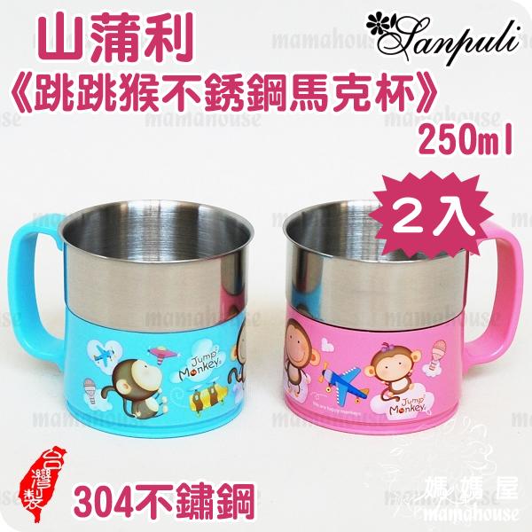 《跳跳猴不銹鋼馬克杯.2入》250ml 2色可選.304不鏽鋼兒童杯MJ-812.台灣製造喝水杯漱口杯.可堆疊收納