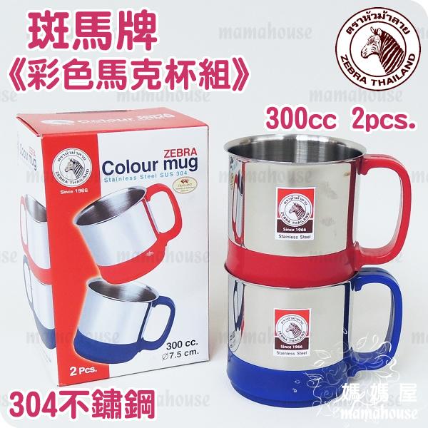 《ZEBRA斑馬牌彩色馬克杯組》 300ml 兩入.正304不鏽鋼兒童杯.可疊放.泰國原廠製造