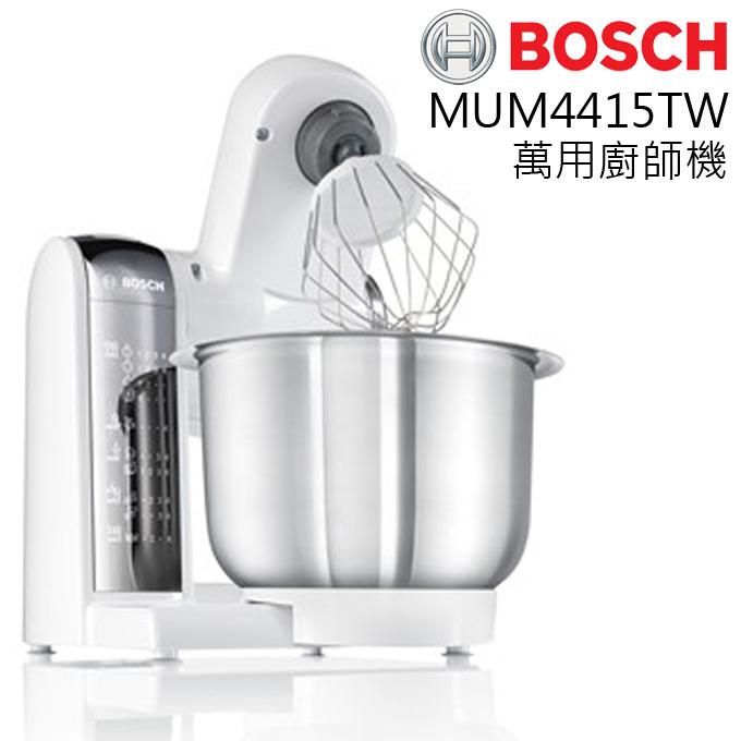 預購款10月中旬到貨 ★ 萬用廚師機 ★ BOSCH MUM4415TW 多元實用配件 公司貨 0利率 免運