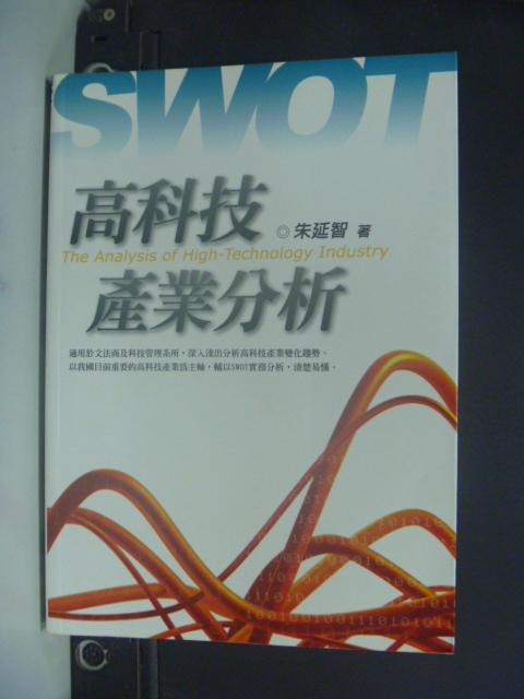 【書寶二手書T8/大學商學_LAT】高科技產業分析_朱延智著