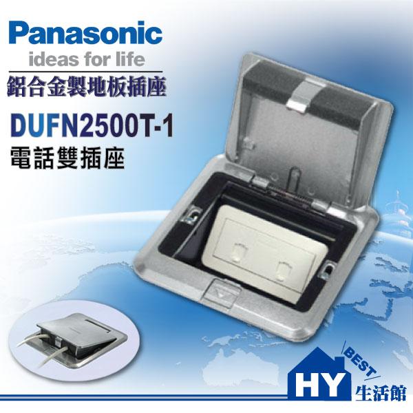 國際牌 DUFN2500T-1 鋁合金製地板插座 地板彈插座組-電話雙插座 -《HY生活館》水電材料專賣店
