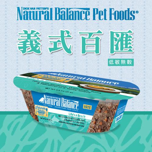+貓狗樂園+ Natural Balance【天然貓用餐罐主食罐。義式百匯。85g】52元*單罐賣場