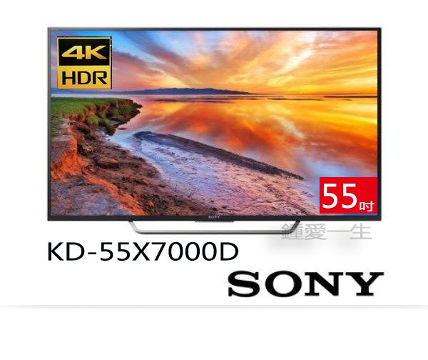 鍾愛一生 SONY BRAVIA 4K UHD HDR 55吋液晶電視  KD-55X7000D 熱線02-2847-6777
