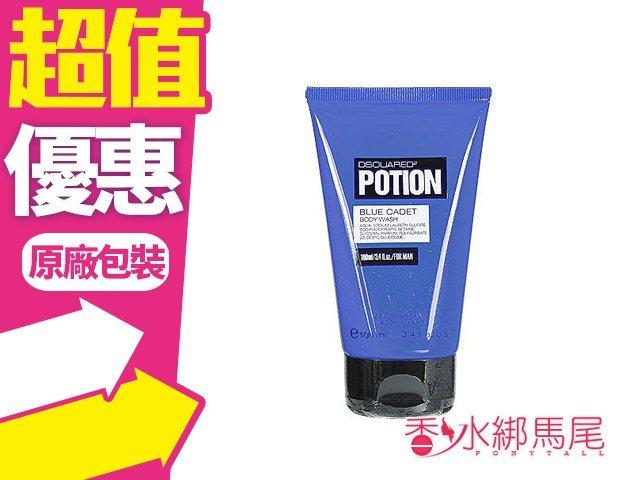 DSQUARED2 potion blue cadet 紳藍 男香沐浴精 100ml◐香水綁馬尾◐