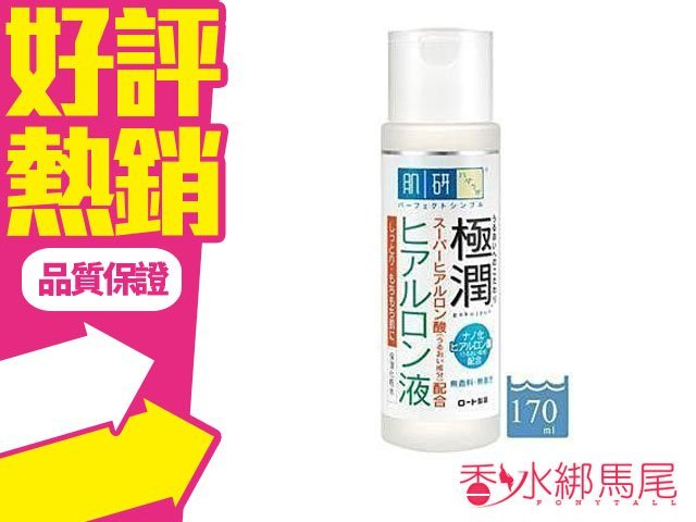 肌研 極潤保濕化妝水 170ml◐香水綁馬尾◐