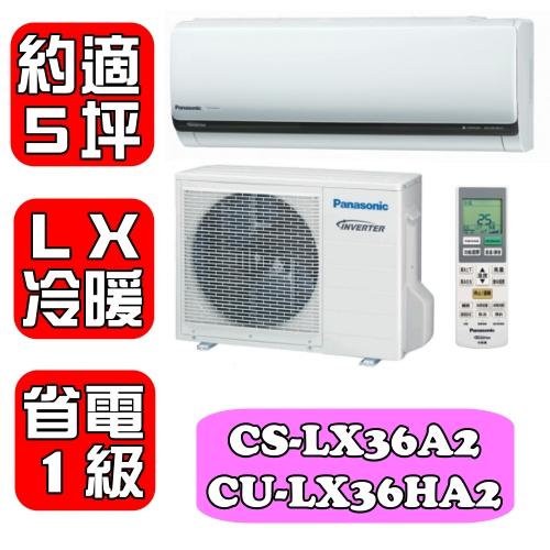 【送10倍點數=9折回饋】國際牌《約適5坪》LX系列變頻冷暖分離式冷氣【CS-LX36A2/CU-LX36HA2】